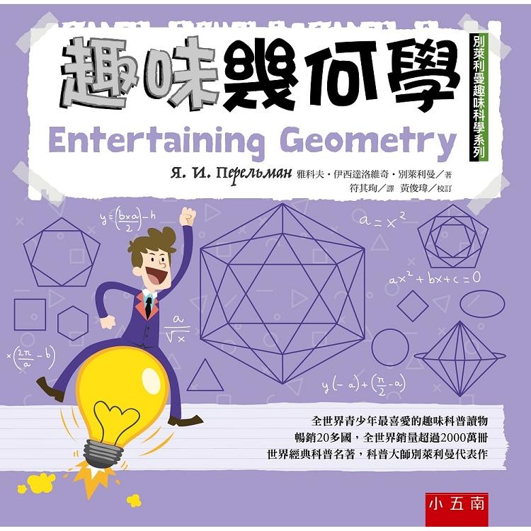 趣味幾何學:別萊利曼趣味科學系列