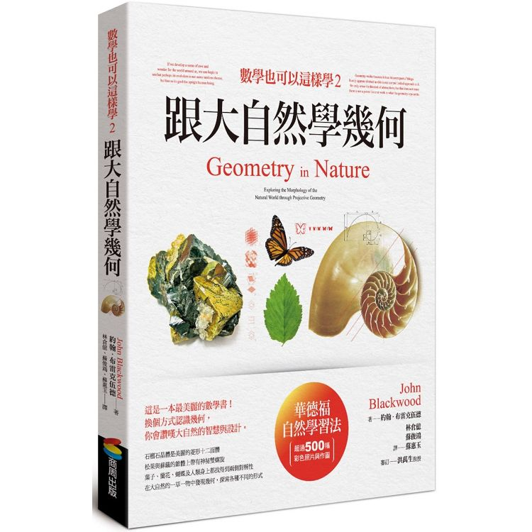 數學也可以這樣學2:跟大自然學幾何