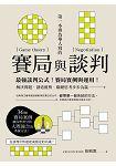 第一本專為華人寫的賽局與談判:最強談判公式!賽局實例與運用!解決問題、創造優勢、關鍵思考步