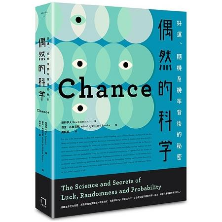 偶然的科學:好運、隨機及機率背後的秘密