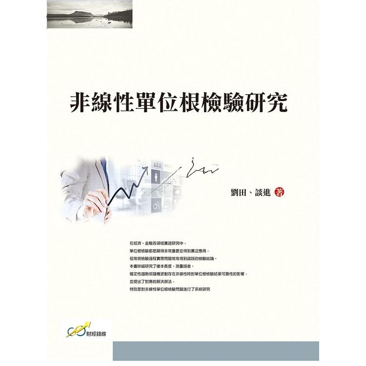 非線性單位根檢驗研究