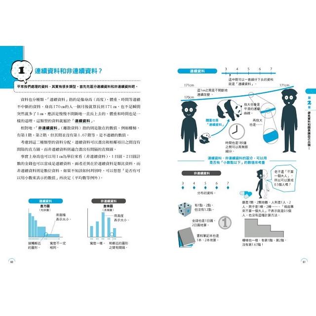 文科生也看得懂的工作用統計學:商務前線的最強武器!在大數據時代聞一知十,洞燭先機!