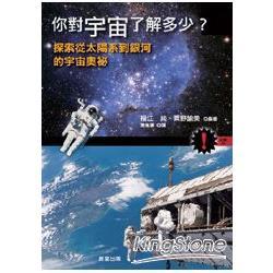 你對宇宙了解多少?-探索從太陽系到銀河的宇宙奧秘
