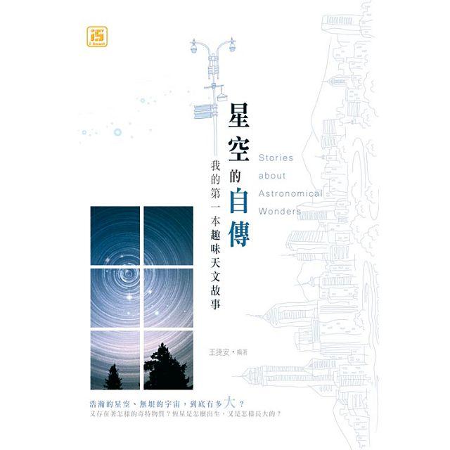 星空的自傳:我的第一本趣味天文故事