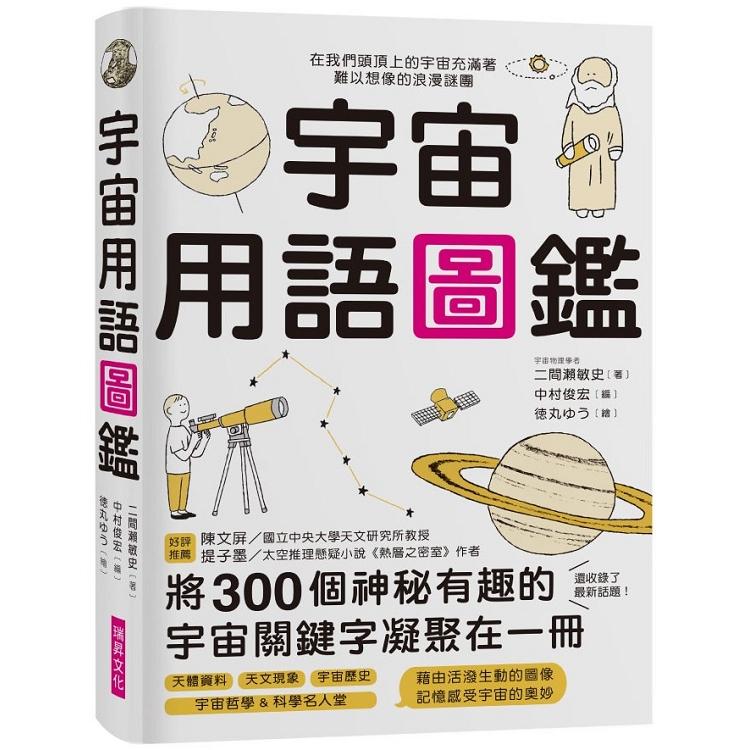 宇宙用語圖鑑:將300個神祕有趣的宇宙關鍵字凝聚在一冊!天文研究所教授、太空推理作家好評推薦