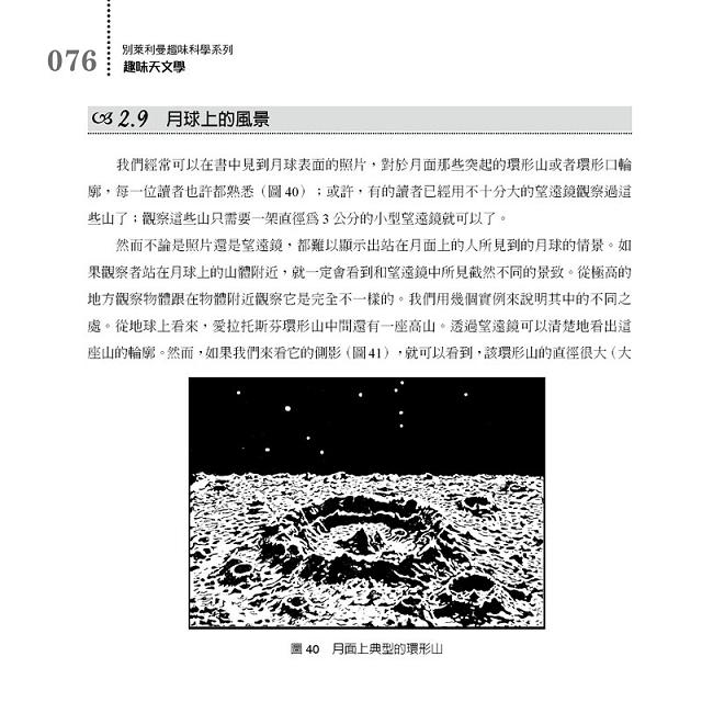 趣味天文學