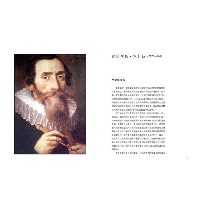 站在巨人肩上:物理學與天文學的偉大著作集(復刻彩圖版)