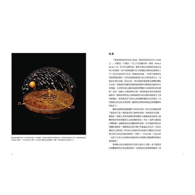 站在巨人肩上:物理學與天文學的偉大著作集(復刻精裝版套書)