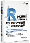 R 語言:期貨演算法交易實務120個關鍵技巧詳解