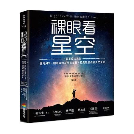 裸眼看星空:觀星達人教你善用APP、網路資源及簡易工具,輕鬆觀察各種天文景象