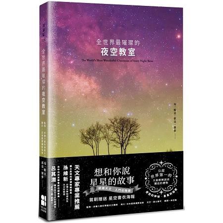全世界最璀璨的夜空教室(特別附贈 收藏星空 書衣海報)