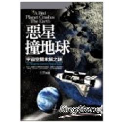 惡星撞地球-宇宙空間未解之謎