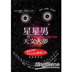 星星男的天文大夢(另開視窗)