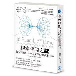 探索時間之謎:從天文曆法、牛頓力學到愛因斯坦相對論