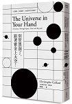別管黑洞了,跟著霍金上太空!一位嚮導,七段旅程,138億年的宇宙旅行