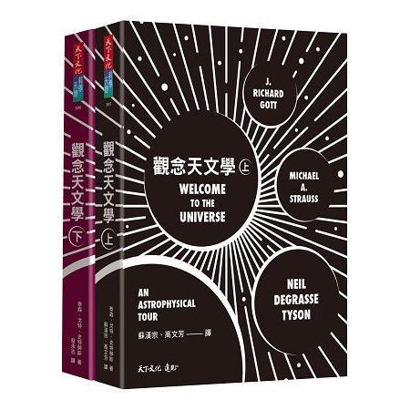 觀念天文學套書(上下2冊)