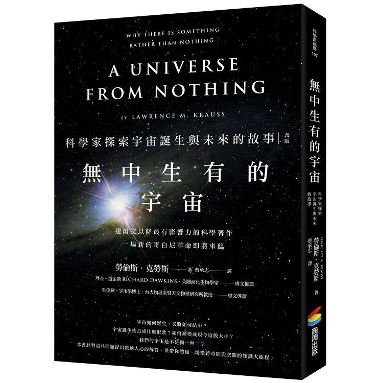 無中生有的宇宙:科學家探索宇宙誕生與未來的故事(改版)