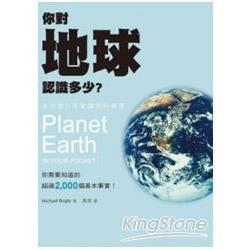 你對地球認識多少?