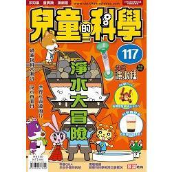 兒童的科學117之淨水大冒險教材版(分層濾水柱)