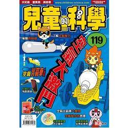 兒童的科學119 之 空氣大激鬥(一般版)