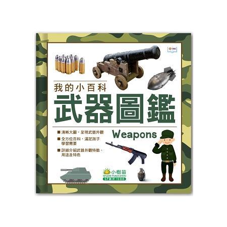 我的小百科:武器圖鑑