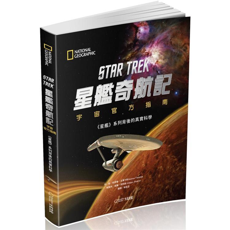 星艦奇航記宇宙官方指南:《星艦》系列背後的真實科學