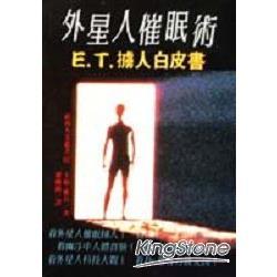 外星人催眠術:E.T.擄人白皮書