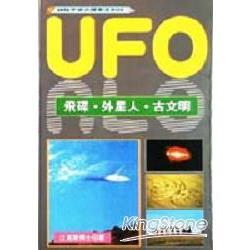UFO-飛碟.外星人.古文明