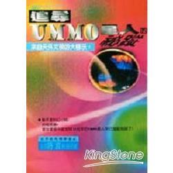 追尋UMMO星人的祕蹤:來自天外文明的大