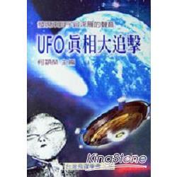 UFO真相大追擊-發現來自宇宙深層