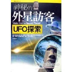 神秘的外星訪客﹝UFO探索﹞