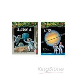 漫遊到月球+小百科知識讀本太空