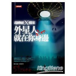 超神祕X檔案:外星人就在你身邊