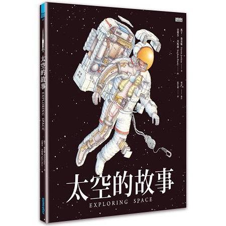 太空的故事