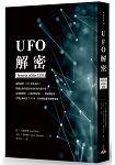 UFO解密