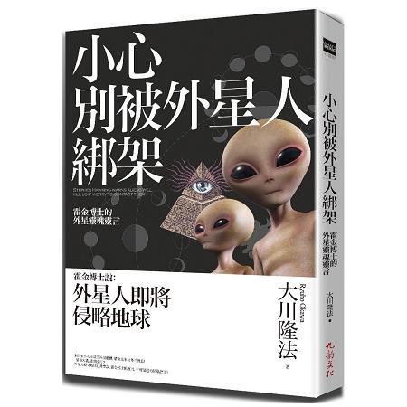 小心別被外星人綁架:霍金博士說:外星人即將侵略地球