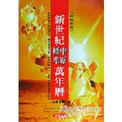 新世紀中原標準萬年曆