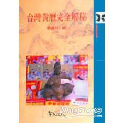 台灣黃曆完全解祕
