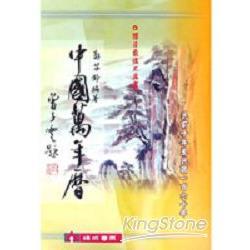 中國萬年曆