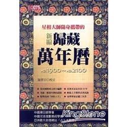 星相大師隨身攜帶的新編歸藏萬年曆(平)