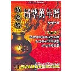葫蘆墩精準萬年曆