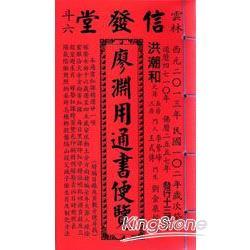 102年廖淵用通書便覽(特大本)