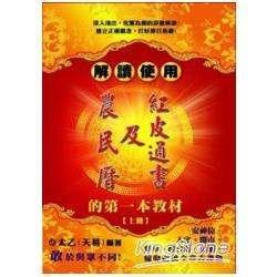 解讀使用農民曆及紅皮通書的第一本教材(上冊)