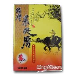 103年度台灣農民曆