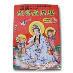 103年度新春農民曆