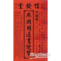 104年廖淵用通書便覽(平本)