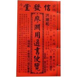 105年廖淵用通書便覽(特大本)