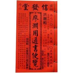 105年廖淵用通書便覽(平本)