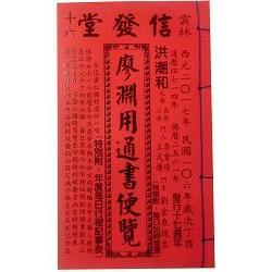106年廖淵用通書便覽(特大本)