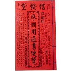 106年廖淵用通書便覽(平本)